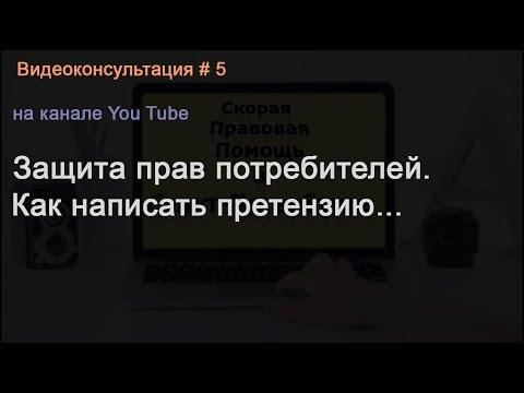 Видеоконсультация # 5. Права потребителя. Претензия. Образец. Бесплатная консультация в СПб.