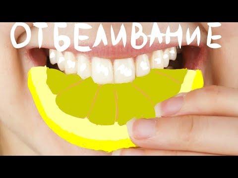 Отбеливаем зубы лимоном
