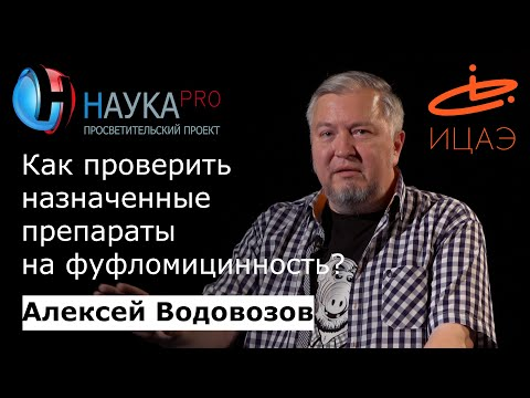 Алексей Водовозов - Как проверить назначенные препараты на фуфломицинность?