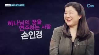 [C채널] 힐링토크 회복 - 연예인 스페셜 35회 - 바이올리니스트 손인경 :: 하나님의 꿈을 연주하는 사람