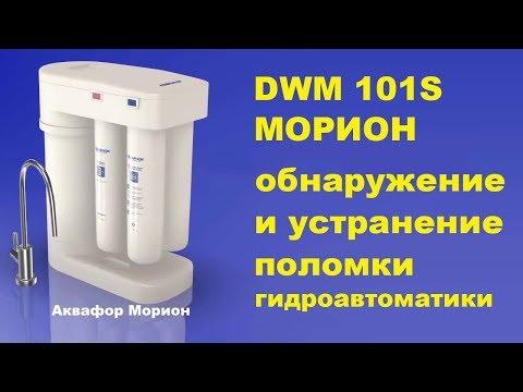 Ремонт Аквафор Морион DWM101S (ремонт гидроавтоматики)