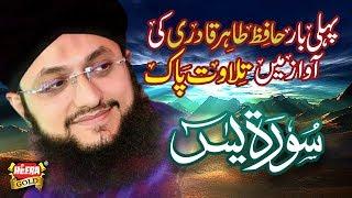 Hafiz Tahir Qadri   Surah E Yaseen   Tilawat
