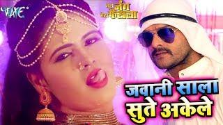 #खेसारी_लाल और #चाँदनी_सिंह के इस गाने ने मार्किट में आग लगा दिया - जवानी साला सुते अकेले