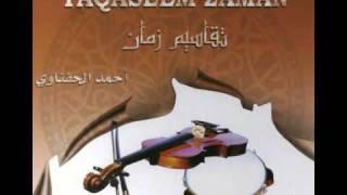 اغاني حصرية أحمد الحفناوي - سماعي راست القصبجي Sam'ay Rasst qassabji - Ahmed el-Hafnawi تحميل MP3