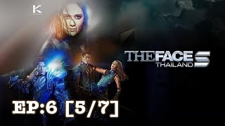 The Face Thailand Season5 Episode6 [5/7] 6 เมษายน 2562