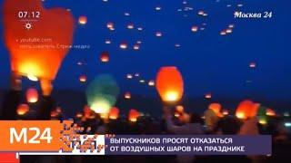 Экологи призвали выпускников отказаться от воздушных шаров - Москва 24