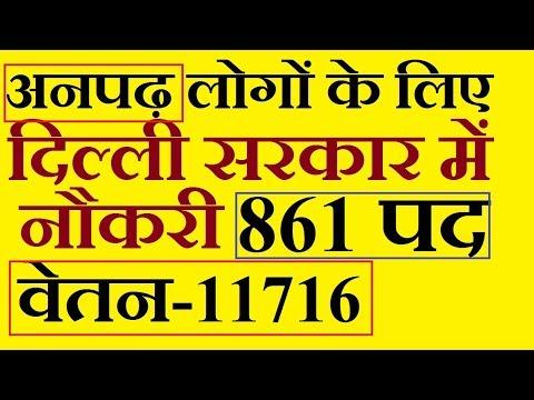 अनपढ़ लोगों के लिए दिल्ली सरकार में  नौकरी  वेतन - 11716 |  पद - 861 | Govt Jobs for Illiterate |