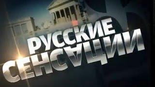 Новые русские сенсации - Конец Порошенко (17/12/2016)