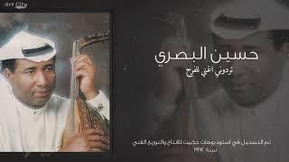 تحميل اغاني حسين البصري - تردوني اغني للفرح (النسخة الأصلية) MP3