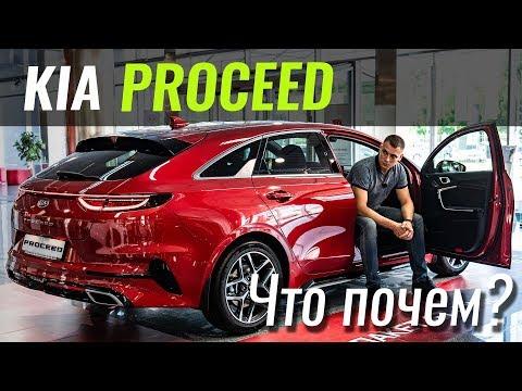 Kia  Proseed Универсал класса C - тест-драйв 5