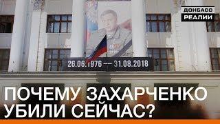 Почему Захарченко убили сейчас? | Донбасc.Реалии