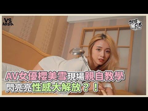 AV女優櫻美雪現場親自教學 閃亮亮性感大解放?