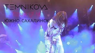 Южно Сахалинск (Выступление) - TEMNIKOVA TOUR 17/18 (Елена Темникова)