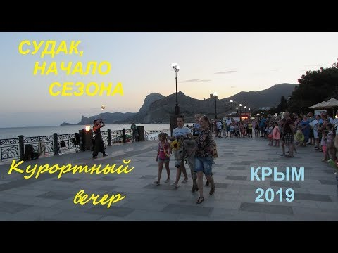 Крым, Судак, Набережная и море вечером 15 июня 2019. Артисты развлекают,  звери гуляют, народу много