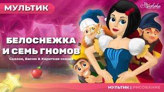 Белоснежка и семь гномов | Сказки для детей | анимация | Мультфильм