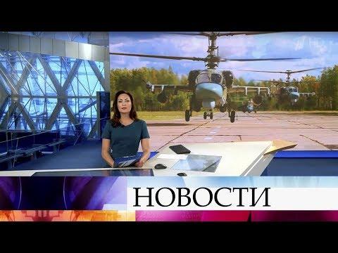 Выпуск новостей в 12:00 от 18.09.2019