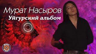 Мурат Насыров - Уйгурский альбом (Альбом 2004)