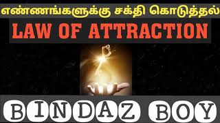 Law of attraction  |bindazboy|Tamil|Spiritual