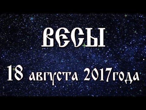 Дева гороскоп по месяцам на 2016