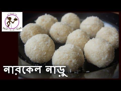 চিনির নারকেল নাড়ু | Chinir Narkel Naru | Bengali Style Coconut Laddo | Sweet Coconut Balls