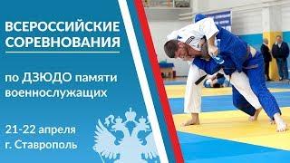Соревнования по дзюдо памяти военнослужащих. Ставрополь, 21-22 апреля