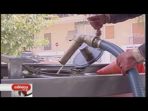 Βενζινοπώλες: Στο 1.07 λεπτά η τιμή του πετρελαίου θέρμανσης | 04/10/2019 | ΕΡΤ