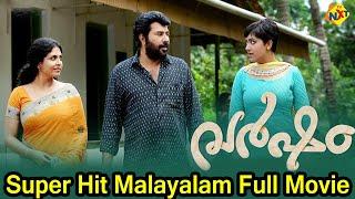 Varsham - വർഷം Malayalam Full Movie    Mammootty, Asha Sarath    TVNXT Malayalam