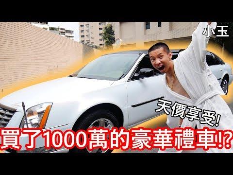 天價享受!我買了1000萬的豪華禮車!