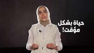 البدون أمل عبدالله صنعت نفسها رغم الفقر تحميل MP3