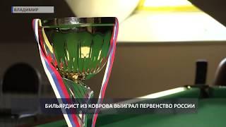 2018 06 22 Бильярдист Антон Виноградов победил в Крыму