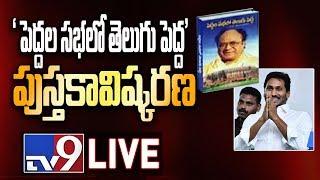 "CM YS Jagan Launches ""Peddala Sabalo Telugu Pedda"" Book LIVE || Tadepalli - TV9"