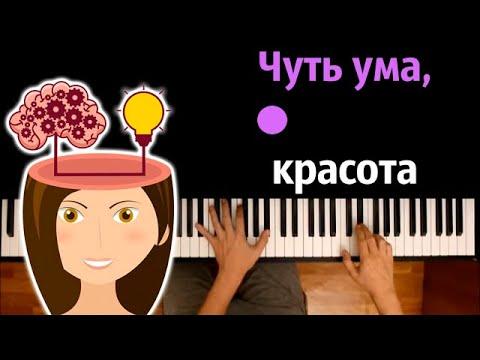🔥 Хит TIkTok | Чуть ума, красота и доброта ● караоке | PIANO_KARAOKE ● ᴴᴰ + НОТЫ & MIDI