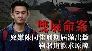港女命案兇嫌陳同佳出獄 自行來台投案?