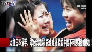 火紅日本選手、準台灣媳婦 瓷娃娃福原愛中國不可思議的寵她! 馬西屏 黃世聰 20160812-1 關鍵時刻
