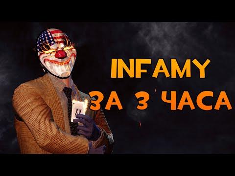 [PayDay 2] INFAMY МЕНЬШЕ ЧЕМ ЗА 3 ЧАСА!