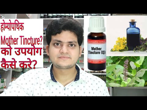 Mother Tinctures in Delhi, मदर टिंचर, दिल्ली