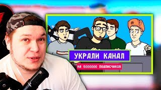 РЕАКЦИЯ НА МУЛЬТИК ОТ COFFI НА 5000000 - УКРАЛИ КАНАЛ!