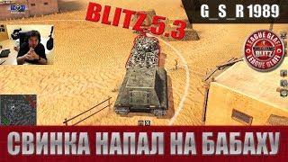WoT Blitz - Яга против Бабахи. Месть Свинки Пеппы - World of Tanks Blitz (WoTB)