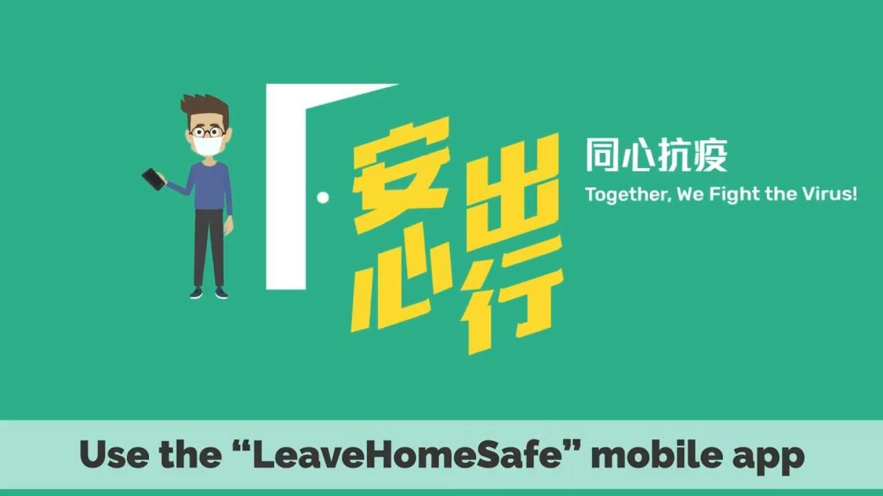 """LeaveHomeSafe"" Mobile App Video"