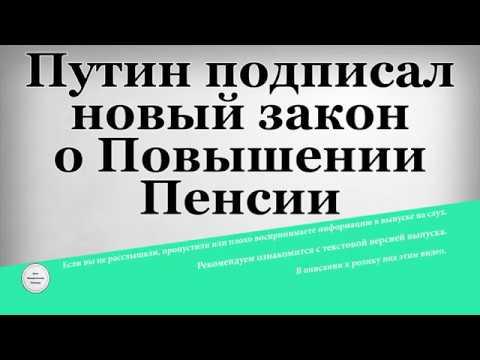 Путин подписал новый закон о Повышении Пенсии