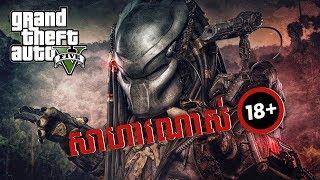 អ្នកខ្សោយប្លោកហាមមើល GTA 5 : The Predator Mod w/ POWERS & WEAPONS | GTA V Predator Mods Gameplay