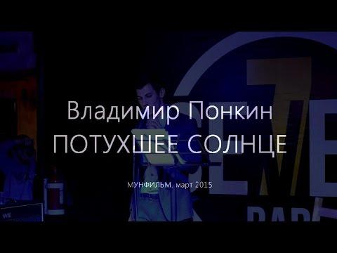 Владимир ПОНКИН - Потухшее солнце