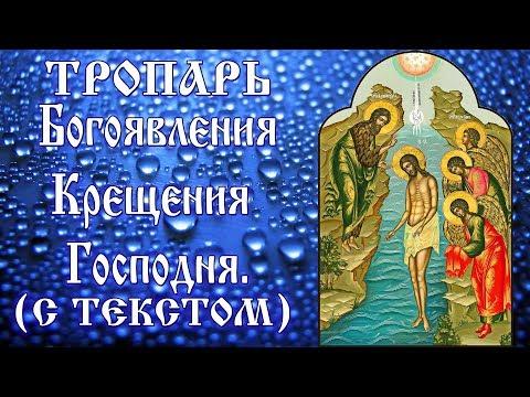Тропарь Богоявлению Крещению Господню (аудио молитва с текстом и иконами)