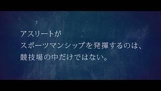日本財団 - HEROs CONCEPT MOVIE