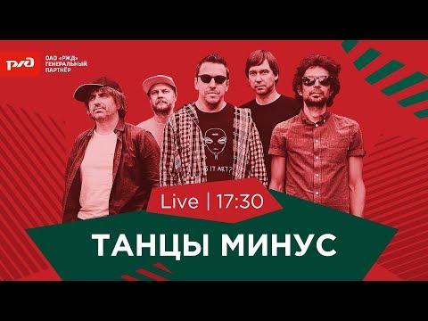 Концерт группы «Танцы Минус» на «РЖД Арене» видео