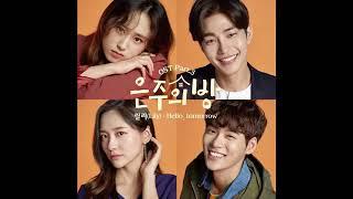 恩珠的房間 ost 韓劇主題曲 릴리 (Lily) - Hello, Tomorrow 은주의 방 OST Part 3 / Dear My Room OST