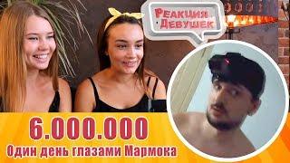 Реакция девушек - [6.000.000] Один день глазами Мармока. Мармок реакция