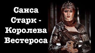 Санса Старк, Санса Старк - королева Вестероса [Теории ПЛиО]