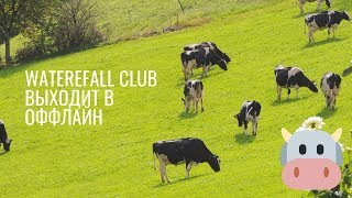 Waterfall Club выходит в оффлайн