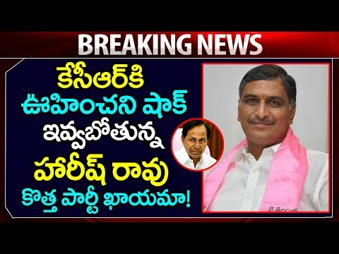 Download Harish Rao Gives Big Shock To Cm Kcr Harish Rao New